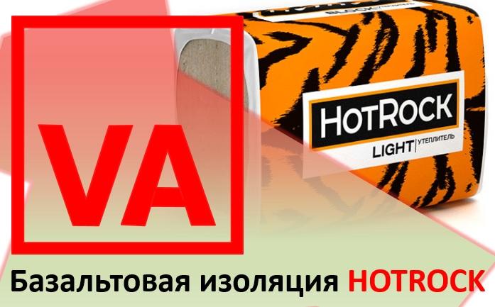 hotrock cena cpb tehnonikol paroc утеплитель