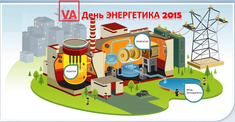 День энергетика 2015
