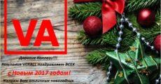 1-pozdravlenie-s-novym-2017-godom