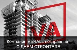 С днем строителя 2021