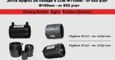 VERALL спецпредложение муфты эл св SDR11 SDR17 110мм и 160мм цена в спб на складе