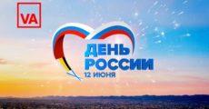VA день россии 2017